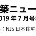 建築ニュース2019年7月号③