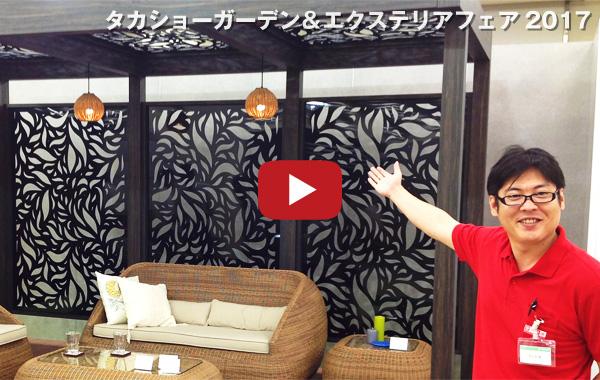 『タカショーガーデン&エクステリアフェア2017会場リポート』