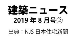 建築ニュース2019年8月号②