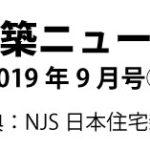 建築ニュース2019年9月号②