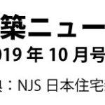 建築ニュース2019年10月号 ②