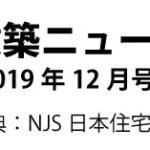 建築ニュース2019年12月号 ①