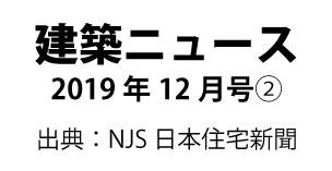 建築ニュース2019年12月号 ②