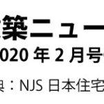 建築ニュース2020年2月号 ①