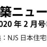 建築ニュース2020年2月号 ➂
