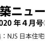 建築ニュース2020年4月号 ③