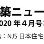 建築ニュース2020年4月号 ④