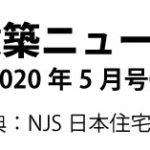建築ニュース2020年5月号 ①