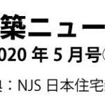 建築ニュース2020年5月号 ②