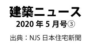 建築ニュース2020年5月号 ③