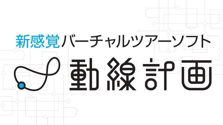 動線計画新機能(Ver1.15.0)
