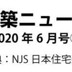 建築ニュース2020年6月号 ①