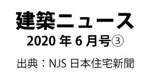 建築ニュース2020年6月号 ③