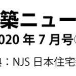 建築ニュース2020年7月号 ➁