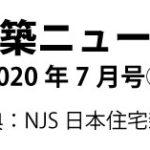 建築ニュース2020年7月号 ➂