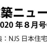 建築ニュース2020年8月号 ①