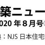 建築ニュース2020年8月号 ②