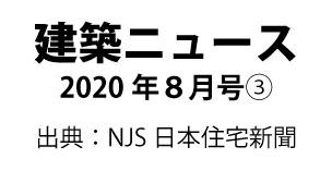 建築ニュース2020年8月号 ③