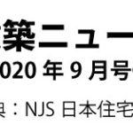 建築ニュース2020年9月号 ①