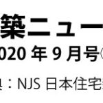 建築ニュース2020年9月号 ②