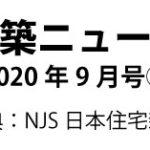 建築ニュース2020年9月号 ③
