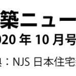 建築ニュース2020年10月号②