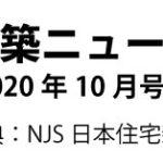 建築ニュース2020年10月号④