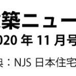建築ニュース2020年11月号①