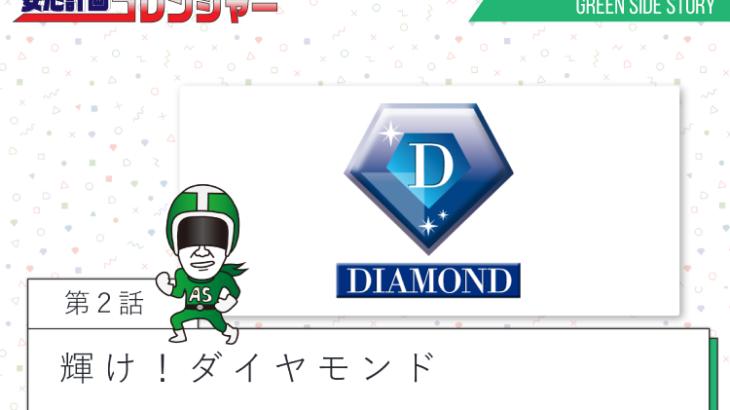 第2話 「輝け!ダイヤモンド」