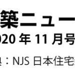 建築ニュース2020年11月号②