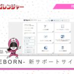 第5話 「-REBORN- 新サポートサイト」