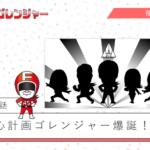 第1話「安心計画ゴレンジャー爆誕!」