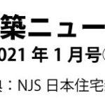 建築ニュース2021年1月号②