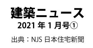 建築ニュース2021年1月号①