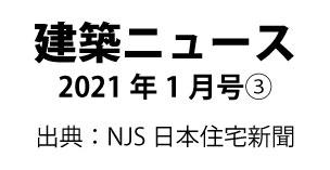 建築ニュース2021年1月号➂