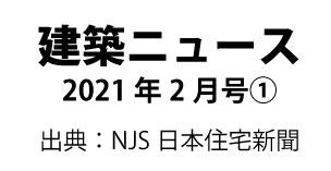 建築ニュース2021年2月号①