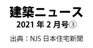 建築ニュース2021年2月号③