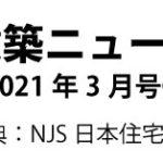 建築ニュース2021年3月号①