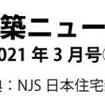 建築ニュース2021年3月号②