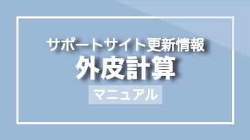 サポートサイト更新情報「外皮計算」