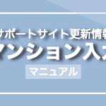 サポートサイト更新情報「マンション入力」