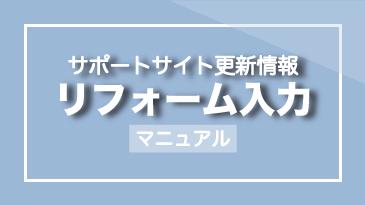 サポートサイト更新情報「リフォーム入力」