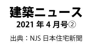 建築ニュース2021年4月号②
