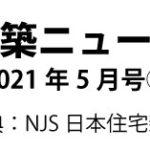 建築ニュース2021年5月号④