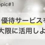 ダイヤモンド会員様必見☆APJ topic#1