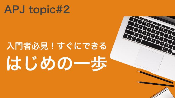 5分でわかる!サポートサイト☆APJ top ic#2