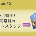 いつも身近に!あんしんコンシェルジュ☆ APJ topic#3