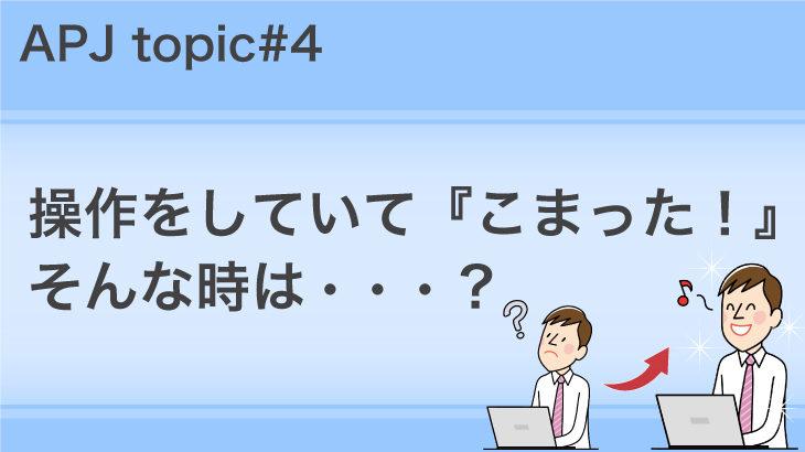 すぐ繋がるホットライン☆APJ topic#4