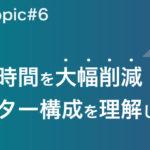 15分でわかる!マスターアシストマニュ アル☆APJ topic#6