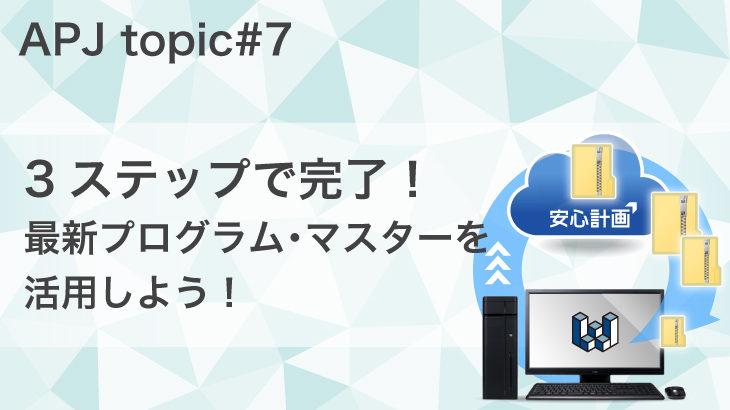 ボタンをクリックするだけでいつでも最新 ソフトに☆APJ topic#7